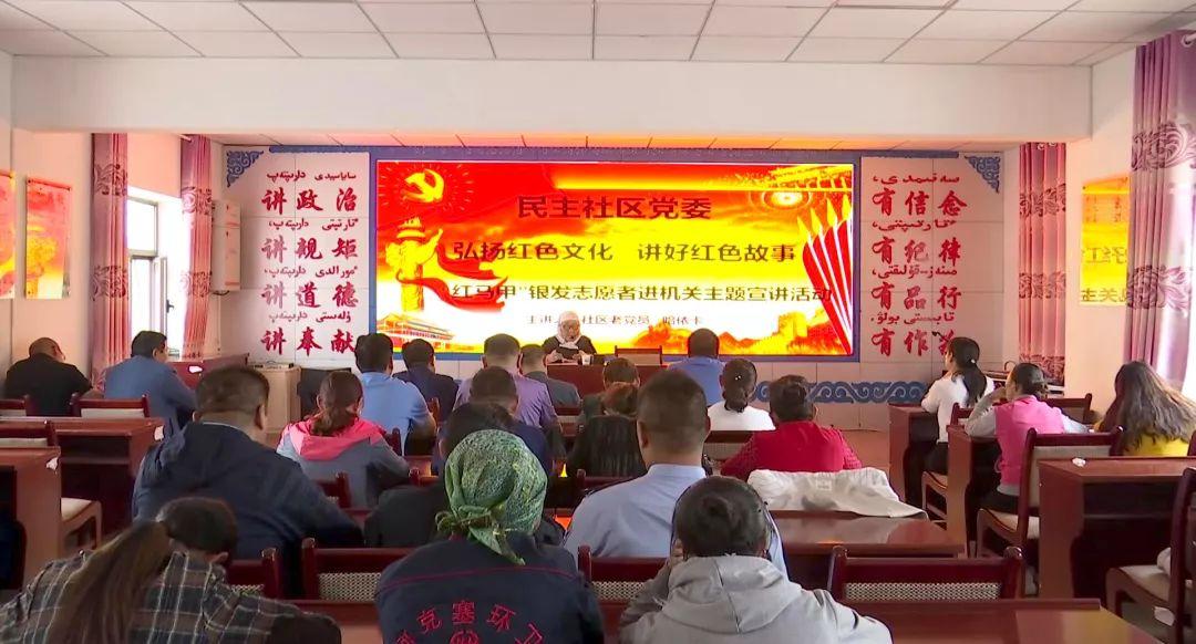 【红色记忆】民主社区:弘扬红色文化、讲好红色故事