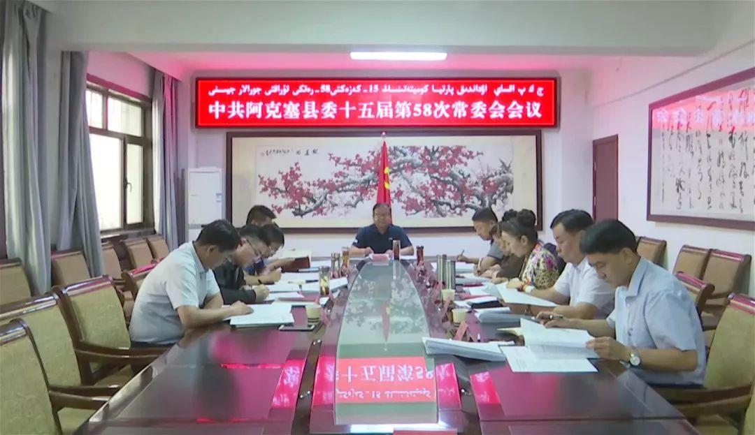 【时政快讯】阿克塞县委书记张金荣主持召开十五届第58次县委常委会议