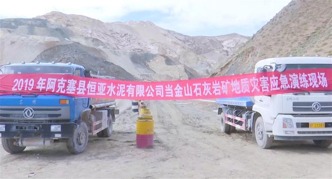 【安全生产】阿克塞县恒亚水泥在当金山石灰岩矿开展地质灾害应急演练