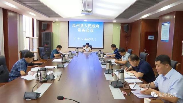 瓜州县政府十八届60次常务会议召开