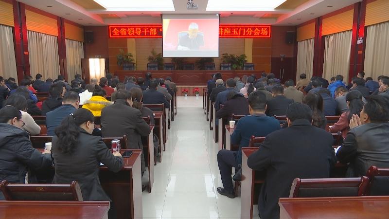 """全省领导干部""""富民兴陇""""系列讲座2019年第十讲举行"""