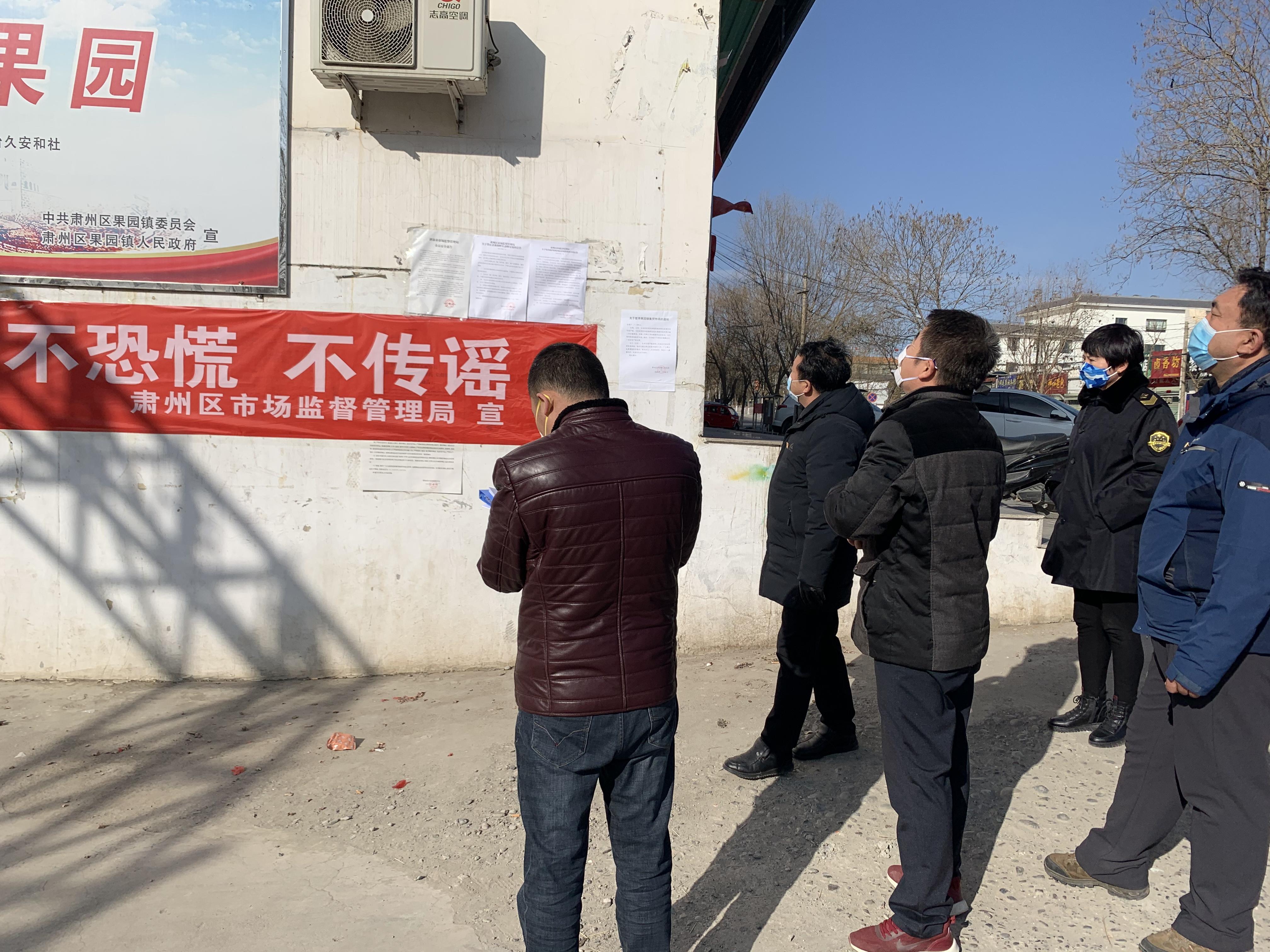 暂时关闭乡镇集贸市场   有效阻击肺炎疫情蔓延