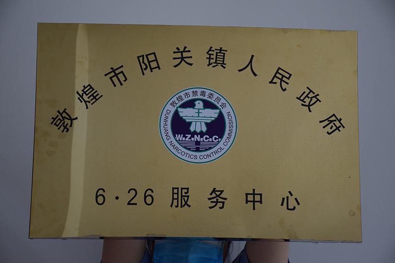 """敦煌市建立健全""""6.26""""服务中心"""