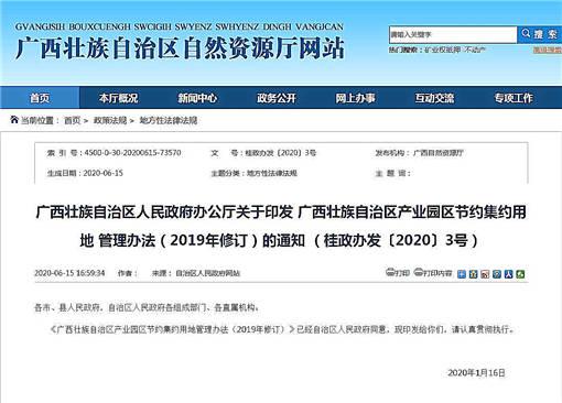 《广西壮族自治区产业园区节约集约用地管理办法(2019年修订)的通知》发布!附解读
