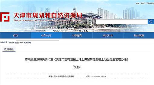 《天津市国有划拨土地上房屋转让缴纳土地出让金管理办法》发布!附解读