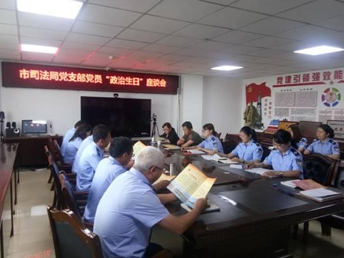 """玉门市司法局党支部召开党员  """"政治生日""""座谈会"""