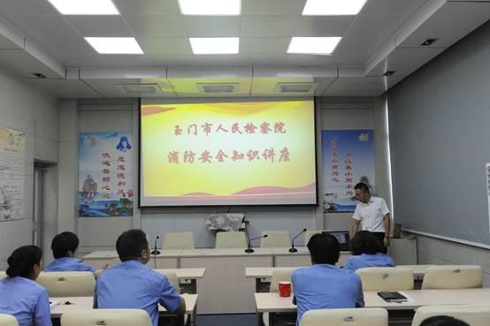 玉门市人民检察院举办消防安全知识讲座