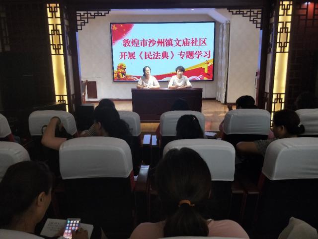 """敦煌市沙州镇文庙社区开展""""民法典""""专题讲座"""