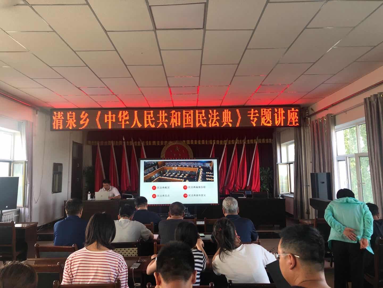 玉门市清泉乡积极组织开展《民法典》学习