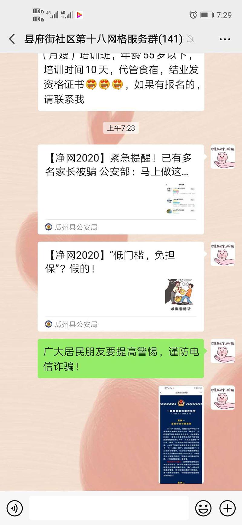 图为:微信群推送防范电信诈骗相关知识.jpg