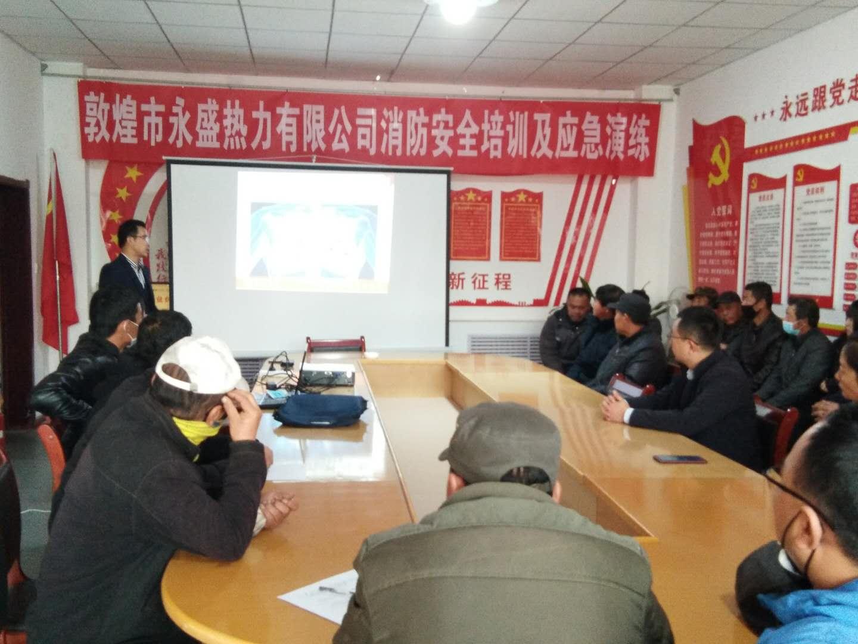敦煌市永盛热力有限公司开展消防安全培训和应急演练