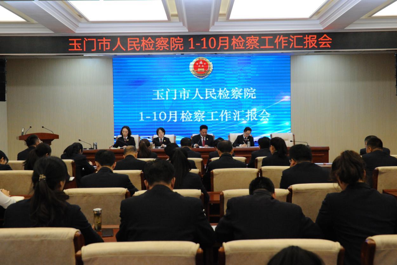 玉门市人民检察院  召开1-10月检察工作汇报会