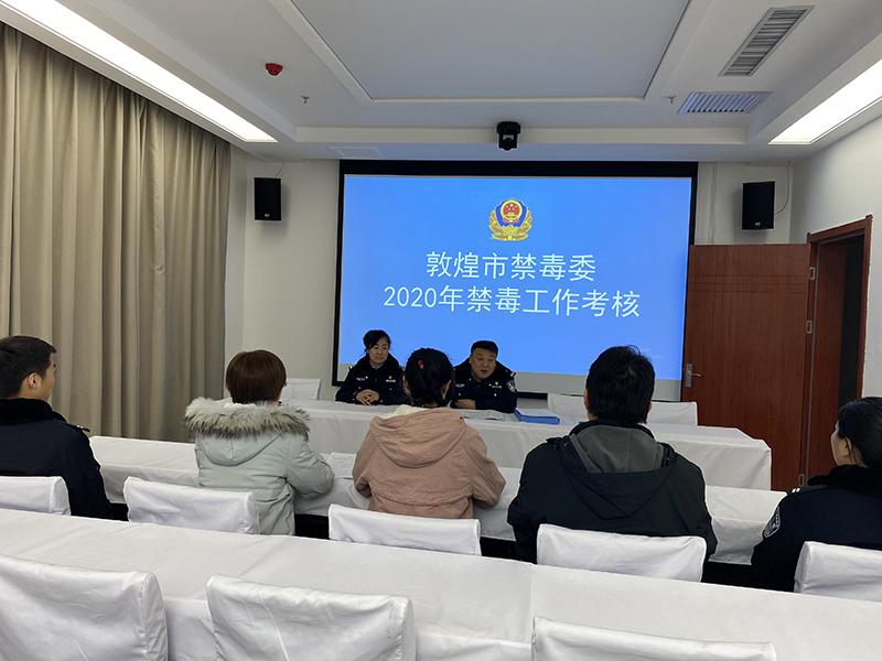 甘肃省敦煌市: 敦煌市禁毒委完成各镇、各成员单位 2020年全年禁毒工作考核