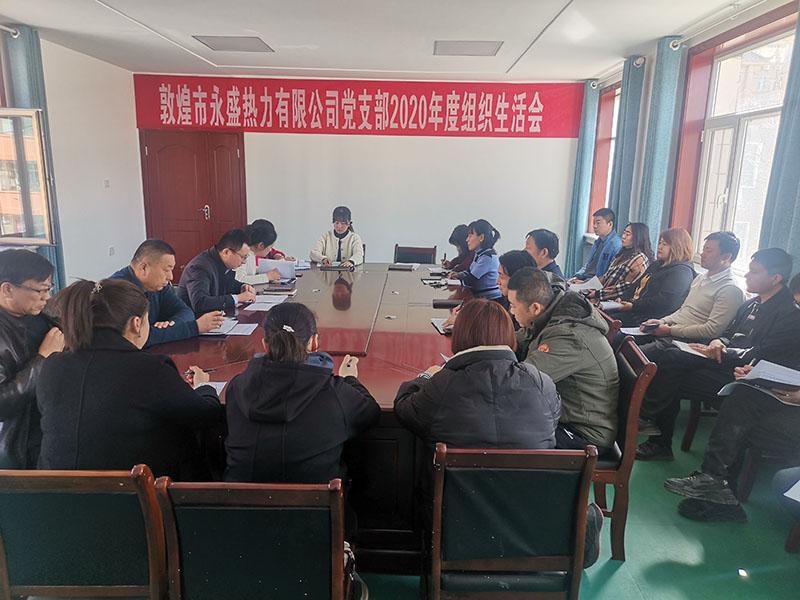 敦煌市永盛热力有限公司党支部召开《2020年度组织生活会》