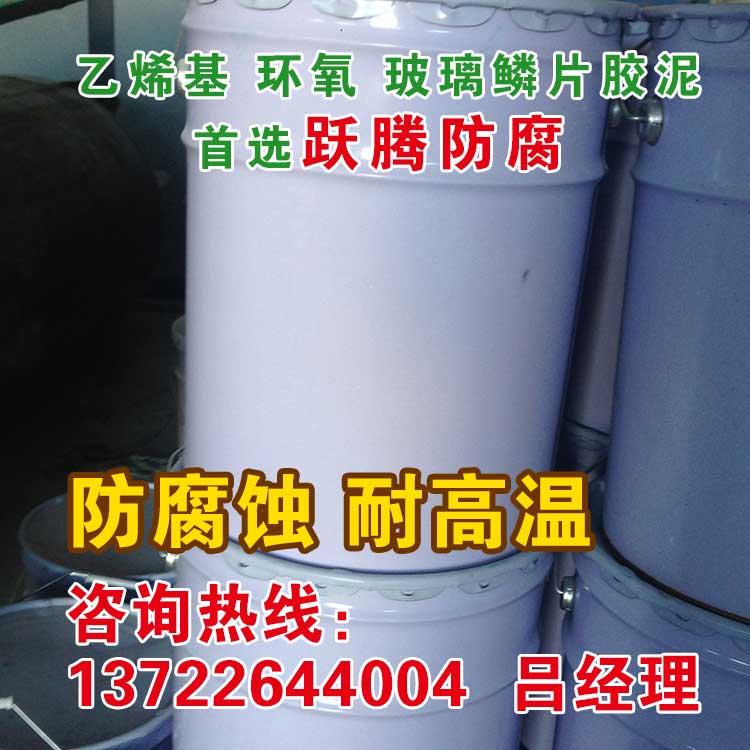 吸收塔玻璃鳞片胶泥防腐涂料哪里卖的好