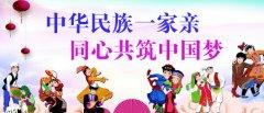 民族团结一家亲 同心共奔新时代  ——肃州区教育系统开展全国民族团结进步示范市创建工作纪实