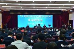 玉门市民营企业与十大绿色生态产业研讨会召开新闻发布会