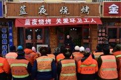 """瓜州蓝夜烧烤店""""买单""""   社区环卫工吃上爱心晚餐"""